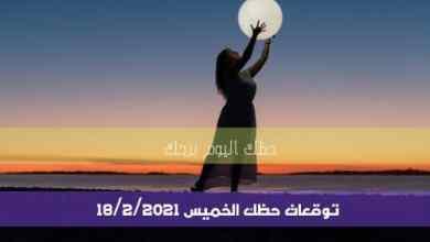 حظك اليوم الخميس 18 فبراير 2021 برجك | 18 صفر 2021 والأبراج اليومية