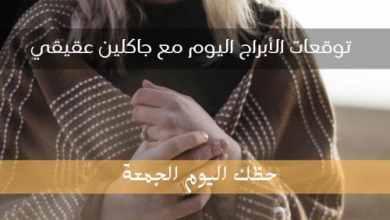 Photo of توقعات حظك جاكلين عقيقي اليوم الجمعة/ 5/2/2021 جاكلين عقيقي الجمعة 5/ فبراير/2021