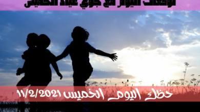 Photo of حظ الأبراج اليوم الخميس 11/2/2021 | جوي عياد وتوقعات اليوم 11 فبراير/شباط 2021
