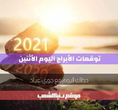 حظ الأبراج اليوم الأثنين 15-2-2021 | جوي عياد وحظك اليوم 15 صفر/شباط