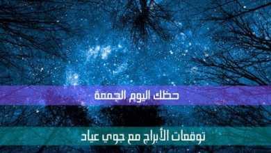 حظ الأبراج اليوم الجمعة 19-2-2021 | جوي عياد وحظك اليوم 19 صفر/شباط