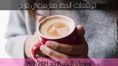توقعات الأبراج اليومية اليوم الأحد 14/2/2021  ماغي فرح وبرجك اليوم