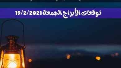 Photo of توقعات الأبراج اليومية اليوم الجمعة 19/2/2021| ماغي فرح وبرجك اليوم
