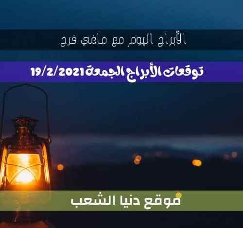 توقعات الأبراج اليومية اليوم الجمعة 19/2/2021| ماغي فرح وبرجك اليوم