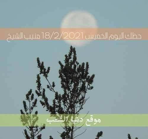 توقعات برج الحظ اليوم الخميس 18/2/2021 منيب الشيخ   والأبراج اليوم 18 فبراير 2021