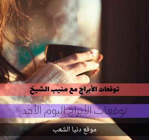 توقعات برج الحظ اليوم الأحد 14/2/2021 منيب الشيخ | والأبراج اليوم 14 فبراير 2021