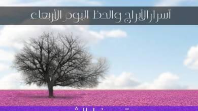 Photo of أسرار برجك اليوم الأربعاء 3/3/2021 | حظك مارس |3 أذار 2021