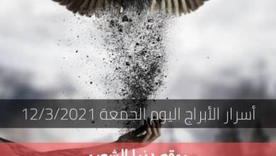 أسرار برجك الجمعة 12/3/2021 | سر الأبراج اليوم 12 مارس 2021