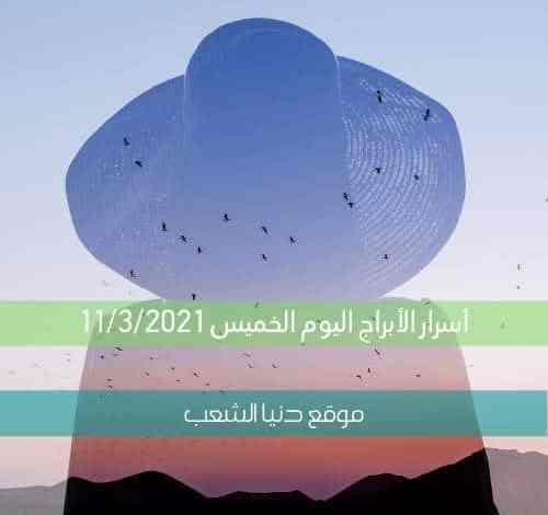 أسرار برجك الخميس 11/3/2021 | سر الأبراج اليوم 11 مارس 2021