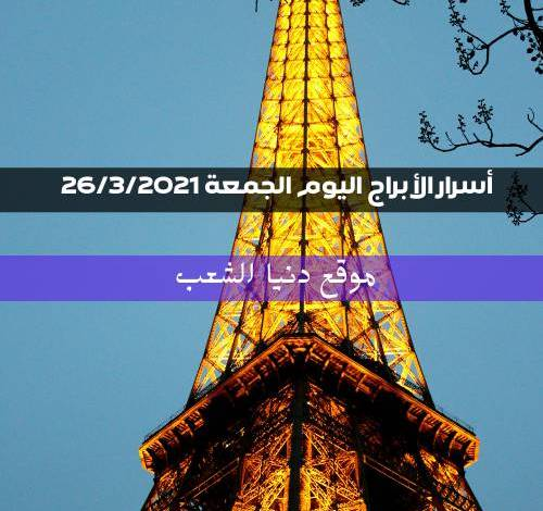 أسرار برجك 26/3/2021 الجمعة | برج اليوم 26 /مارس/ 2021