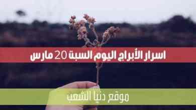 أسرار برجك 20/3/2021 السبت | برج اليوم 19 /مارس/ 2021