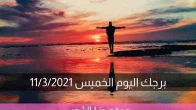 Photo of توقعات حظك الخميس 11-3-2021 | أبراج اليوم 11 أذار 2021 برجك