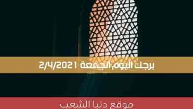 برجك برج الجمعة 2 إبريل 2021 برج حظك   حظ الأبراج 2-4-2021