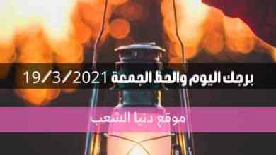 توقعات حظك 19أذار2021 الجمعة   أبراج يومية 19 مارس 2021 برجك