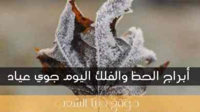 حظك الثلاثاء 30/3/2021 جوي عياد | توقعات الأبراج 30 أذار 202