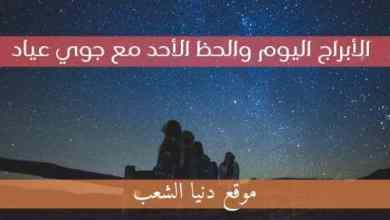 حظك اليوم الأحد 21-3-2021 برج الفلك | جوي عياد 21 مارس/أذار 2021