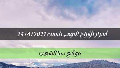 أسرار برجك اليوم 24-4-2021 السبت أبراج فلكية   24- نيسان - 2021