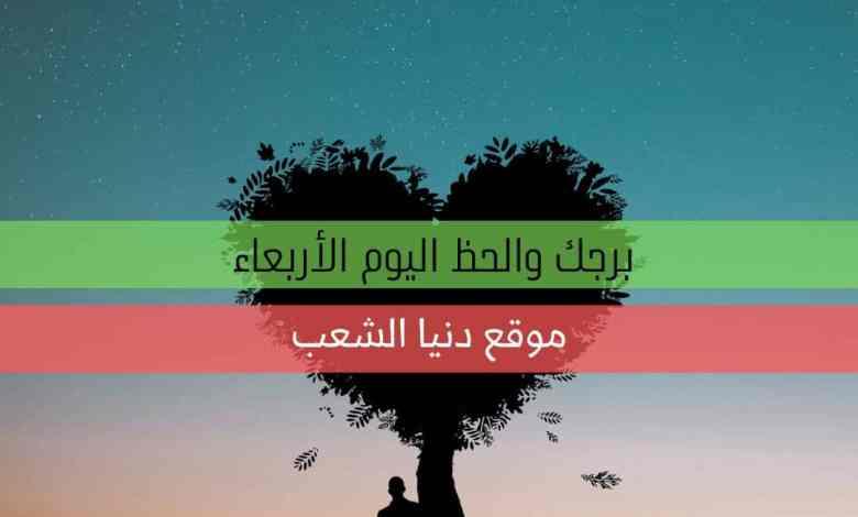 برجك والحظ اليوم الخميس 8/4/2021 , الأبراج والفلك 8 إبريل/نيسان 2021