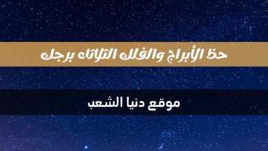 برجك وحظ الأبراج الثلاثاء 20/4/2021   برج يومك 20 إبريل/نيسان 2021
