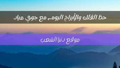 خمن حظك والأبراج 23/4/2021 الجمعة   جوي عياد التنبؤ بالحظ 23 إبريل 2021