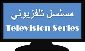 المثنى صبح يقترب من تصوير جميع مشاهد الجزء الثاني من مسلسل سوق الحرير