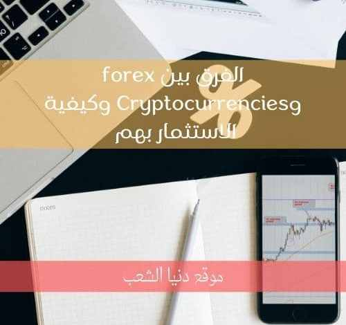 الفرق بين forex وCryptocurrencies وكيفية الاستثمار بهم