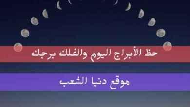 حظك اليوم الجمعة 21/5/2021 برجك   الابراج والفلك 21 ايار 2020 برجك