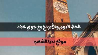 برج اليوم الأحد 9/أيار/2021 جوي عياد / برجك وحظك 9 مايو 2021