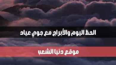 برج حظك الأحد 23/5/2021 جوي عياد   23/ايار/2021 خمن برجك شهر مايو