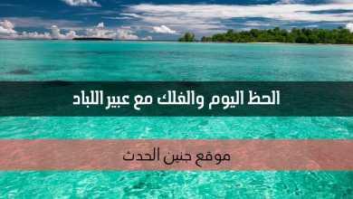 سر برجك اليوم الخميس 6/5/2021 عبير اللباد / 6/ايار/2021 التنبؤ الفلكي