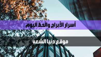 حظ يوم الثلاثاء 22/6/2021 أسرار برجك / أبراج يومك 22 يونيو