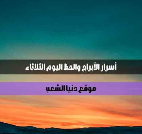 أسرار برجك الثلاثاء 8-6-2021 سر الحظ   8/حزيران/2021