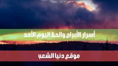 أسرار برجك الأحد 13-6-2021 سر الحظ | 13/حزيران/2021