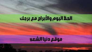 حظك الثلاثاء 15/6/2021 برجك / التنبؤ بالأبراج 15 يونيو 2021