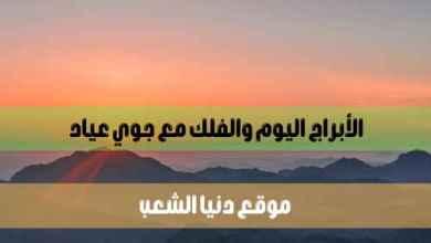 توقعات حظ اليوم 9/6/2021 الأربعاء جوي عياد