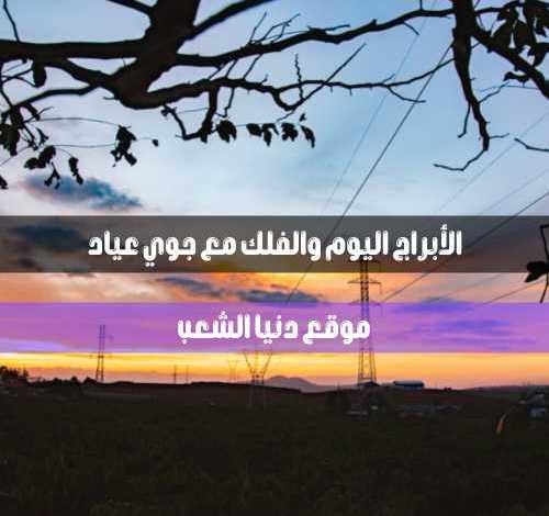 توقعات حظ اليوم 14/6/2021 الأثنين جوي عياد