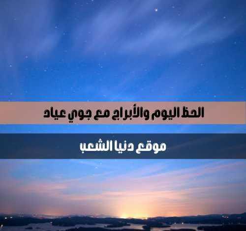 توقعات حظ اليوم 12/6/2021 جوي عياد السبت