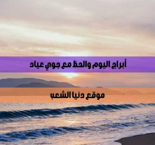 توقعات حظ اليوم 12/6/2021 الأحد جوي عياد