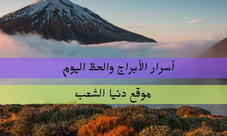 أسرار برجك ليوم الجمعة 6/أغسطس/2021   أبراج الحظ 6/8/2021