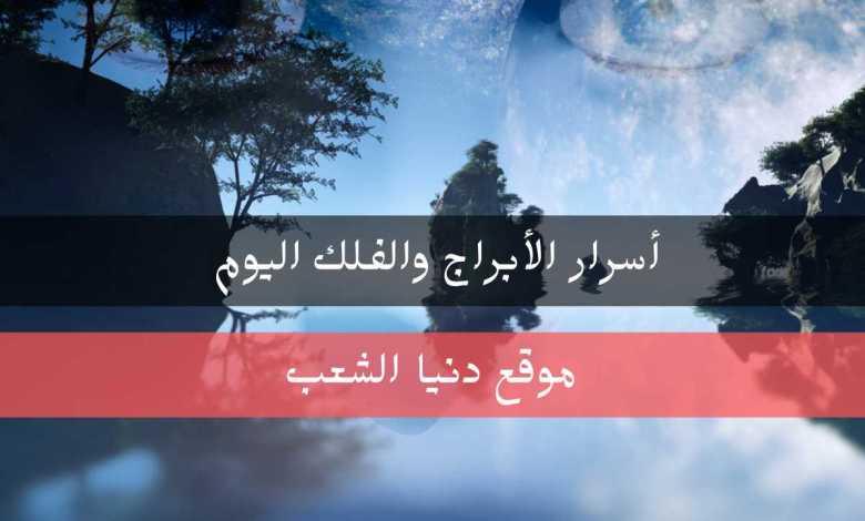 أسرار برجك والفلك 22-8-2021 الأحد .. أبراج الحظ 22/أغسطس/2021