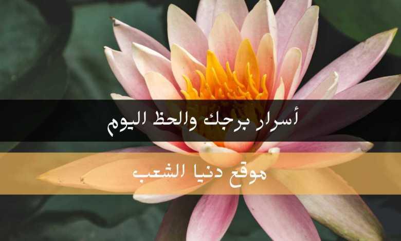 اليوم الجمعة أسرار برجك 13/8/2021 .. سر حظك 13/أب/2021