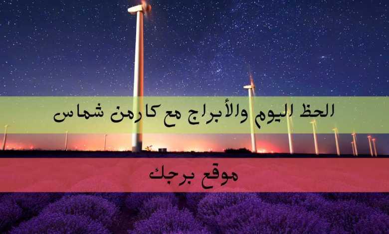 الحظ وبرجك الأحد 29/8/2021 | حظ الفلك 29-اب-2021