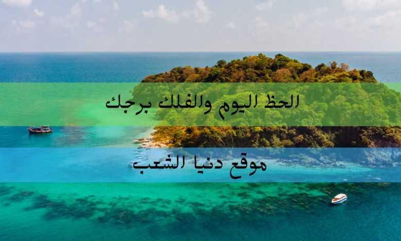 حظك برجك اليوم السبت 14/8/2021 .. أبراج الفلك 14-أب-2021