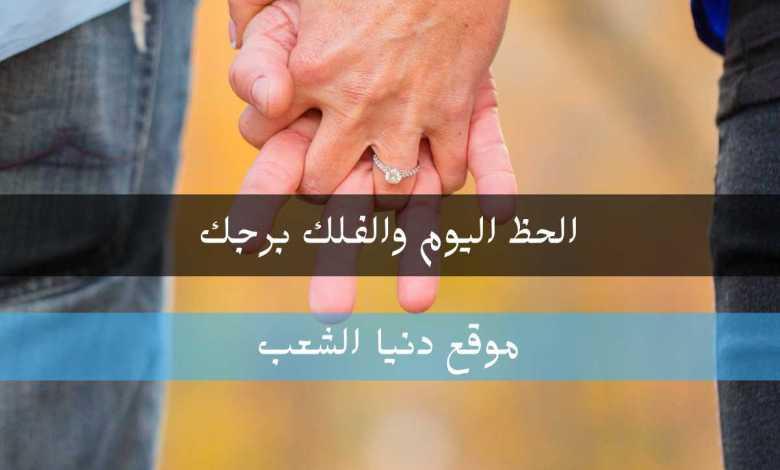 الحظ وبرجك الأثنين 30/8/2021   حظ الفلك 30-اب-2021