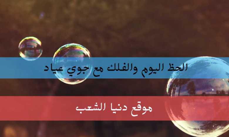 توقعات الأبراج الجمعة 13-8-2021 جوي عياد .. الفلك 13اب2021