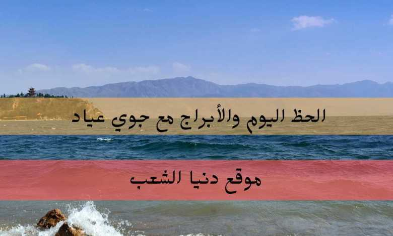 توقعات أبراج اليوم الأحد 22/8/2021 جوي عياد / 22اب2021