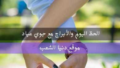 توقعات أبراج اليوم الجمعة 27/8/2021 جوي عياد / 27اب2021