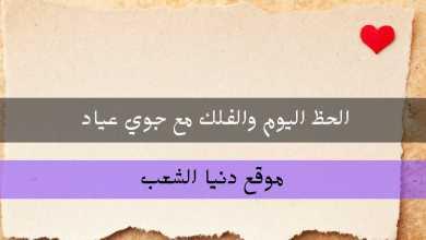 توقعات أبراج اليوم السبت 21/8/2021 جوي عياد / 21اب2021