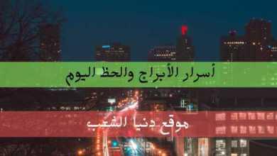 الحظ وأبراج الأحد 11/9/2021 أسرار برجك / 11 سبتمبر 2021