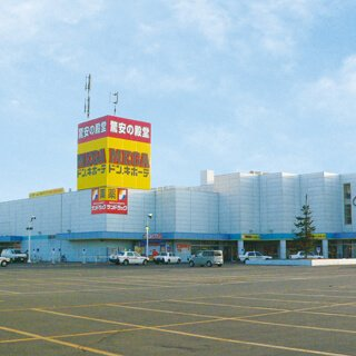 MEGAドン・キホーテ西帯広店の店舗情報・WEBチラシ|驚安の殿堂 ドン・キホーテ